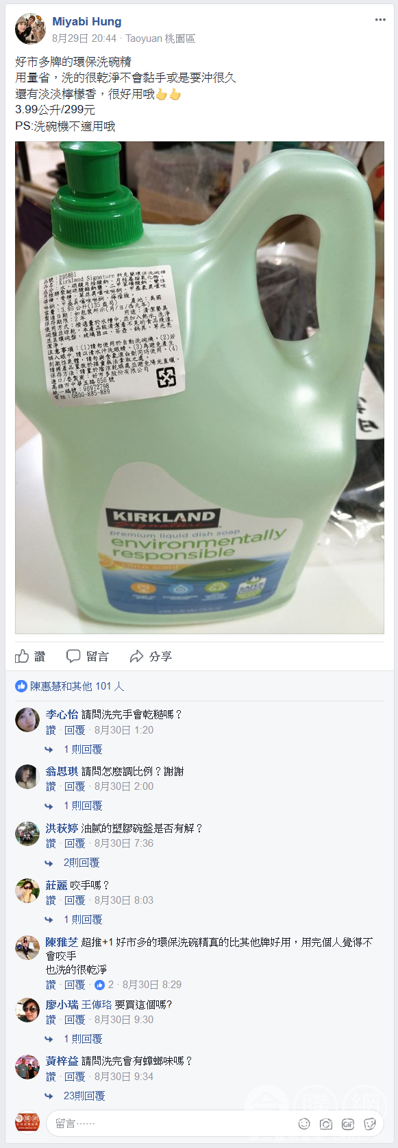 Costco_comment-0036.png